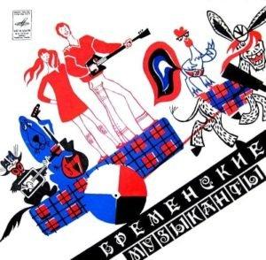 Бременские музыканты, аудиосказка 1969 год, старая пластинка вы найдёте детские аудио сказки про Незнайку, про Буратино, про волшебника изумрудного города, истории про приключения бременских музыкантов, про путешествия капитана Врунгеля и Робинзона Крузо