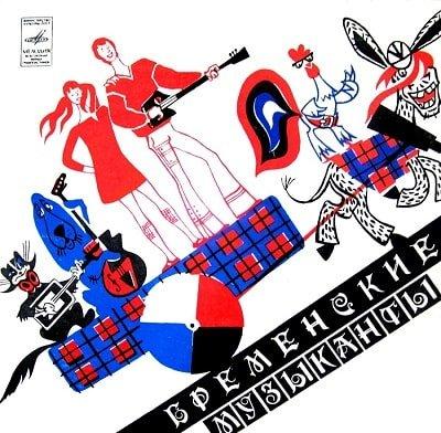 Бременские музыканты, аудиосказка 1969 год, старая пластинка
