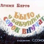 Было у бабушки сорок внучат, Агния Барто, диафильм 1981 год читаем волшебные сказки с детьми онлайн на русском языке одновременно листаем кадры с текстом изображением