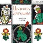 Царевна-лягушка, аудиосказка (1979)