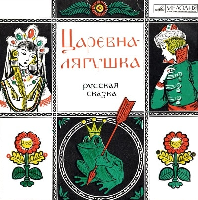 Царевна-лягушка, аудиосказка 1979 год, старая пластинка