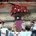 Царевна-лягушка, кукольный мультфильм (1971)