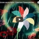 Цветик-семицветик, мультфильм 1948 год смотреть детские мультфильмы, мультики для ребят онлайн бесплатно советские ссср в хорошем качестве лучшие, много мультфильмов для детей и родителей, малышей и взрослых, анимация мультипликация детство ребёнок сейчас, красивые картинки кадры, рисованные и кукольные отечественного русского российского производства