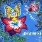 Дюймовочка, Г.Х. Андерсен, аудиосказка 1977 год, старая пластинка аудио книга mp3 формат послушать для детей и их родителей, мама папа дедушка и бабушка слушают сказки и советские аудиокнижки аудиокниги русский язык