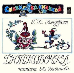 Дюймовочка, Г.Х. Андерсен, аудиосказка 1980 год, старая пластинка сказочная библиотека аудиокниг и аудиосказок для ребят разного возраста 3 года 4 года 5 лет 6 лет 7 лет 8 лет, школьников и тех, кто ещё ходит в детский сад