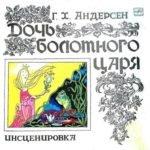 Дочь болотного царя, Г.Х. Андерсен, аудиосказка 1979 год, старая пластинка расскажи мне сказку старую русскую народную про кого сейчас расскажем много добрых интересных и красивых народных и авторских сказок послушайте