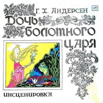 Дочь болотного царя, Г.Х. Андерсен, аудиосказка 1979 год, старая пластинка