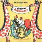 Доктор Айболит, Корней Чуковский, аудиосказка 1961 год, старая пластинка вы найдёте детские аудио сказки про Незнайку, про Буратино, про волшебника изумрудного города, истории про приключения бременских музыкантов, про путешествия капитана Врунгеля и Робинзона Крузо