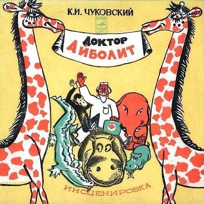 Доктор Айболит, Корней Чуковский, аудиосказка 1961 год, старая пластинка