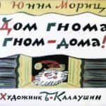 Дом гном, гном-дома! Ю.Мориц, диафильм 1981 год весёлые смешные истории приключения героев сказок из разных стран мира на русском языке