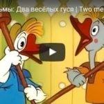 Два весёлых гуся, мультфильм (1970)