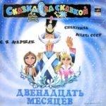 Двенадцать месяцев, аудиосказка 1980 год, старая пластинка воспитатели детского сада и учителя музыки и литературы часто ставят на своих занятиях и уроках в школе аудио сказки звуковые записи сказок для ребят учеников
