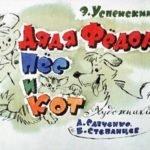 Дядя Фёдор, пёс и кот, диафильм (1972)
