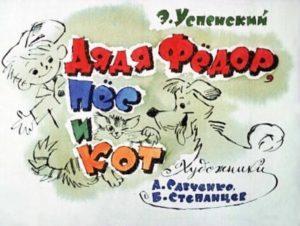 Дядя Фёдор, пёс и кот, диафильм 1972 год вся коллекция плёнок студии Диафильм производства СССР на русском языке в оцифрованном виде плеер для онлайн просмотра без регистрации