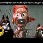 Федорино горе, мультфильм, Корней Чуковский 1973 год смотреть детские мультфильмы, мультики для ребят онлайн бесплатно советские ссср в хорошем качестве лучшие, много мультфильмов для детей и родителей, малышей и взрослых, анимация мультипликация детство ребёнок сейчас, красивые картинки кадры, рисованные и кукольные отечественного русского российского производства