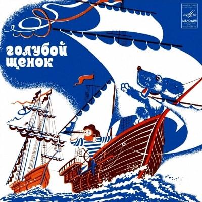 Голубой щенок, аудиосказка 1977 год, старая пластинка