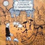 Городок в табакерке, В.Одоевский, аудиосказка 1969 год, старая пластинка любимые наши удивительные сказки можно послушать здесь и сейчас плеер онлайн для мобильных и домашних компьютеров очень много разных сказок