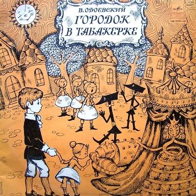 Городок в табакерке, В.Одоевский, аудиосказка 1969 год, старая пластинка