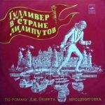 Гулливер в стране лилипутов, аудиосказка (1979)