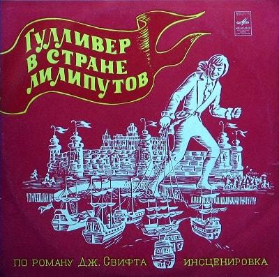 Гулливер в стране лилипутов, Дж. Свифт, аудиосказка 1979 год, старая пластинка