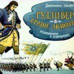 Гулливер в стране лилипутов, диафильм 1966 год
