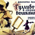 Гулливер в стране великанов, диафильм 1966 год самые лучшие сказки из книг собраны в рубрике смотреть диафильмы в хорошем качестве