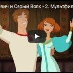 Иван Царевич и Серый Волк 2, мультфильм HD (2013)