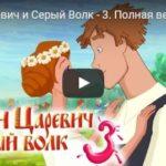 Иван Царевич и Серый Волк 3, мультфильм HD (2016)