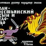 Иван-крестьянский сын и чудо-юдо, русская сказка, диафильм 1978 год
