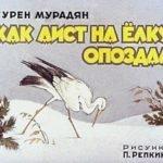 Как аист на ёлку опоздал, диафильм 1983 год сказочные диафильмы хорошо смотреть детям на ночь перед сном на большом экране