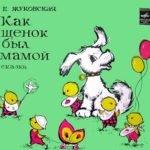 Как щенок был мамой, аудиосказка (1978)