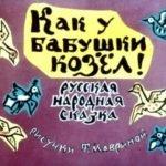 Как у бабушки козёл, русская сказка, диафильм 1965 год читайте сказки народов России бесплатно из разных областей краёв республик нашей страны
