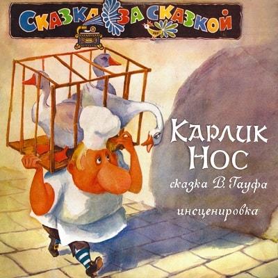 Карлик Нос, В.Гауф, аудиосказка 1980 год, старая пластинка