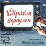 Карлсон вернулся, Астрид Линдгрен, диафильм 1982 год сказки про животных людей бытовые волшебные длинные короткие про времена года лето осень зима весна