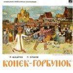 Конёк-горбунок, аудиосказка 1964 год, старая пластинка золотая коллекция волшебных аудио сказок для детей 3 4 5 6 7 8 9 лет годов слушайте любимые сказки СССР без перерыва на русском языке