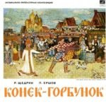 Конёк-горбунок, аудиосказка 1964 год, старая пластинка