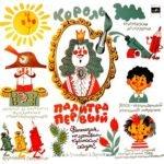 Король Палитра Первый, аудиосказка (1975)