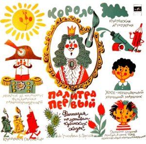 Король Палитра Первый, аудиосказка 1975 год, старая пластинка слушать бесплатные детские радиоспектакли и радиопостановки из архива гостелерадиофонда СССР театр у микрофона на русском языке как в детстве слушали