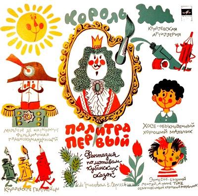 Король Палитра Первый, аудиосказка 1975 год, старая пластинка