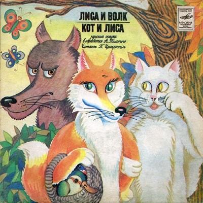 Кот и лиса, аудиосказка 1981 год, старая пластинка