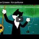 Кот-рыболов, мультфильм (1964)