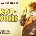 Кот-скорняк, Маршак С.Я., диафильм 1988 год