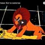 Кот в сапогах, мультфильм (1968)