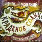 Краденое солнце, Корней Чуковский, диафильм 1981 год