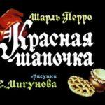 Красная шапочка, Шарль Перро, диафильм (1975)