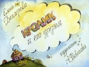 Кролик и его друзья, Елена Бехлерова, диафильм 1988 год в диафильмах много разных русских зарубежных сказок интересных для детей школьников родителей