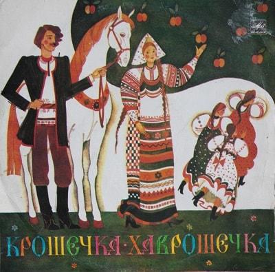 Крошечка-Хаврошечка, аудиосказка, 1981 год, старая пластинка