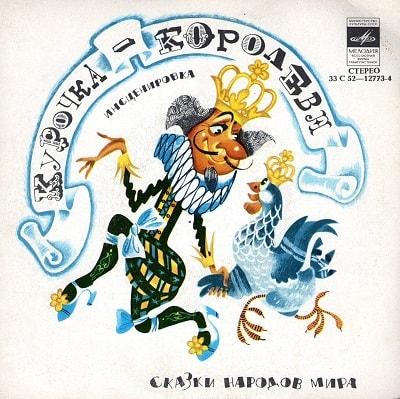Курочка-королева, аудиосказка 1979 год, старая пластинка