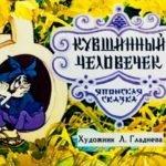 Кувшинный человечек, японская сказка, диафильм 1990 год сказки писателей России любимые авторы книг самых популярных сказок для детей читайте