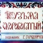 Кузьма Скоробогатый, диафильм 1980 год большой сборник старых любимых диафильмов СССР огромное собрание плёнок из детства наших родителей